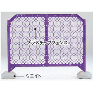 プラスチックフェンス