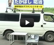 選挙用品・車載音響機材