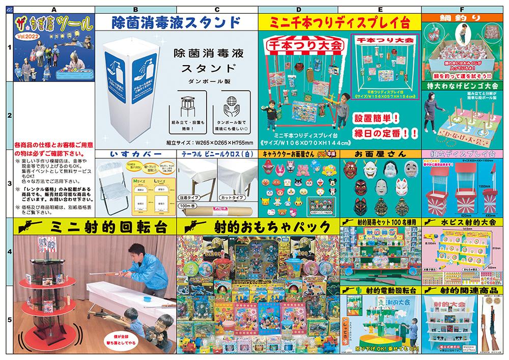イベント用品販売・商品カタログ